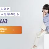 【おすすめオンラインスクール】初心者で0からWebデザインを学ぶなら「Cucua(ククア)」