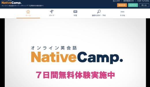 おすすめオンライン英会話スクール「ネイティブキャンプ」 7日間の無料体験実施中!
