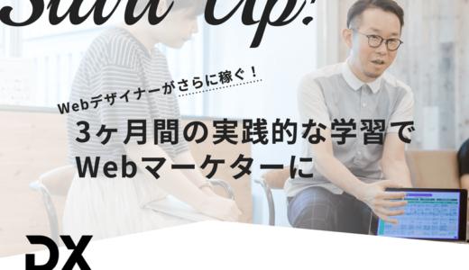 おすすめオンライン講座!3ヶ月間でWebマーケティングが学べる「DXマーケター養成講座」