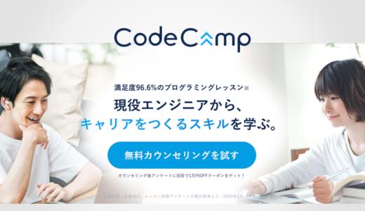 「Code Camp(コードキャンプ)」内容、無料カウンセリング(体験)、料金を紹介