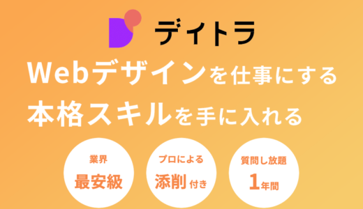 【デイトラ】Webデザインコース|講座の内容や料金、学習の方法などを紹介