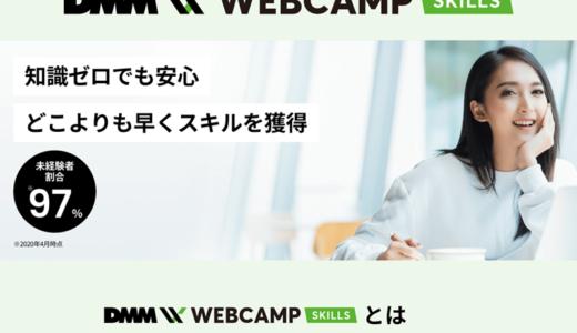 短期間でプログラミングが身につくオンラインスクール「DMM WEBCAMP SKILLS」