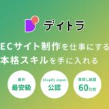 【デイトラ】Shopifyコース|学習内容や学習の進め方、料金などを紹介