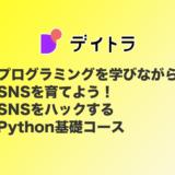 【デイトラ】Python(パイソン)コース|学習内容や料金、特典などを紹介